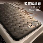 倍思 iPhone 7 8 Plus 手機殼 倍思 編織 格紋 全包 防摔 保護殼 透氣 散熱 保護套