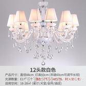 歐式水晶吊燈奢華客廳燈具簡歐餐廳燈現代簡約飯廳家用臥室燈溫馨 220vNMS漾美眉韓衣