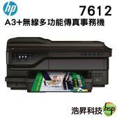 HP Officejet 7612 A3+無線多功能傳真事務機