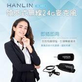 【全館折扣】 領夾式 無線 2.4G 麥克風 HANLIN-N2.4MIC 正版 公司貨 隨插即用 免配對 干擾最少