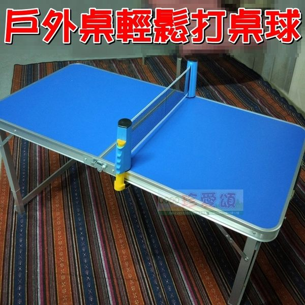 【JIS】J002 伸縮兵乓球網 桌球網 適用5cm內桌子 露營桌 摺疊桌 蛋捲桌 桌球網架 兵乓球網架