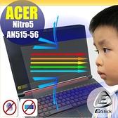 ® Ezstick ACER AN515-56 AN515-57 防藍光螢幕貼 抗藍光 (可選鏡面或霧面)