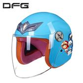 dfg電動電瓶摩托車兒童頭盔男女小孩寶寶卡通夏季四季安全帽半盔