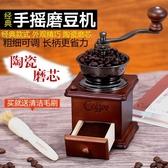 磨豆機 手搖磨豆機家用咖啡豆研磨機 手動咖啡機手磨粉機小型復古【快速出貨八五折】