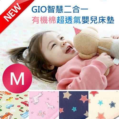 GIO 智慧二合一有機棉超透氣嬰兒床墊 床套可拆卸 水洗防蟎【M號 60x120cm】
