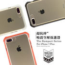 Navjack iPhone 7 Plus Rampart Series 超抗摔吸震 空壓殼【C-I7-P09】5.5吋 美國軍規 保護殼