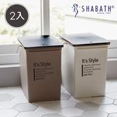 韓國 垃圾桶 收納箱 回收桶 收納盒【G0016-A】SHABATH It's style按壓式垃圾桶2入 韓國製 收納專科