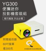 現貨 YG300便攜迷你投影機+蘋果HDMI套組 投影器 投屏器 HDMI 看戲神器 微型投影器 攜帶型