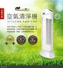 Ionic Extreme  空氣清淨機X6+(黑/銀/白)