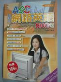 【書寶二手書T1/語言學習_IDR】ABC超活用網路英語800句_張耀飛