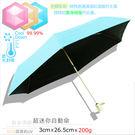 【RAINBOW】夏の戀_超輕鈦金自動傘 / 防風傘抗UV傘陽傘雨傘防曬傘隔光傘遮陽傘