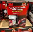 促銷到4月13日 3M FUEL SYSTEM CLEANER 3M 強效燃油系統清潔劑 12 OZ/4 入裝 _C43386