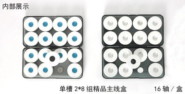 [協貿國際]  16軸主線盒抗摔耐踩競技台釣魚線盒