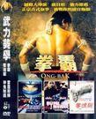 武力美學(奪魂鋸/雷霆殺陣/神鬼制裁/拳霸) (4 DVD)