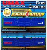 【超人百貨X】現貨+預購*免運 UMAX 桌上型記憶體 DDR4 2133 雙通道 16GB (8G*2) 顆粒1024*8含散熱片