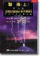 二手書博民逛書店《物理(上):第五版(修訂版)》 R2Y ISBN:9572127055