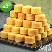 【奧瑪烘焙】一口土鳳梨酥幸福禮盒(16入/盒)X3盒(含運)