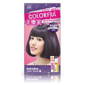 卡樂芙優質染髮霜-星炫靛紫 【康是美】