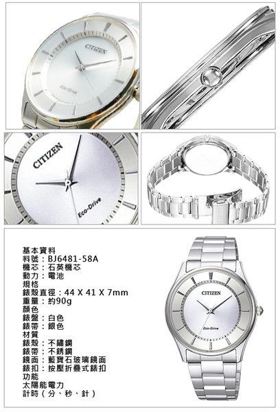 CITIZEN星辰  Eco-Drive光動能藍寶石簡約時尚男仕手錶  BJ6481-58A