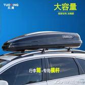 SUV汽車車載行李箱越野車頂旅行箱 行李架通用型收納儲物箱igo  潮流前線