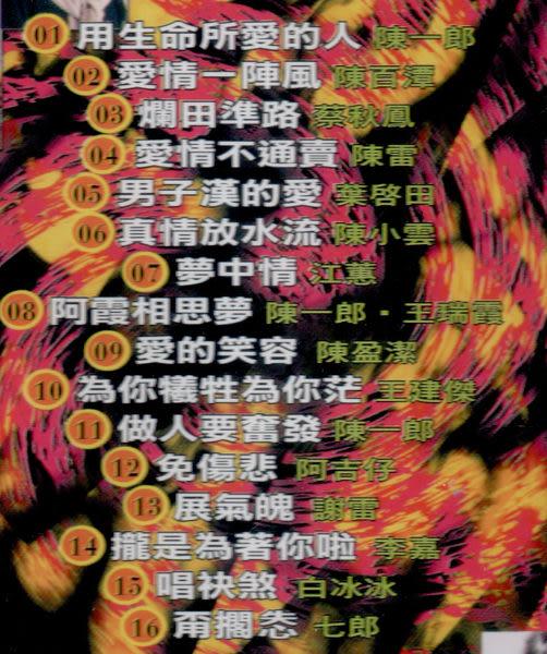 全國白金台語排行精華 5 CD 珍藏版 (音樂影片購)