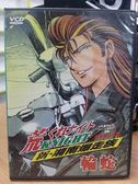 影音專賣店-X11-026-正版VCD【新湘南暴走族-輪蛇】-卡通動畫-日語發音