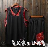 籃球服球衣籃球服男大學生夏季球服籃球男印字籃球隊服背心 艾家生活館