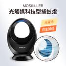 MOSKILLER 光觸媒科技型捕蚊燈 LED 滅蚊神器 吸入式 滅蚊燈 USB充電 藍光誘捕 家用 室內 靜音 無輻射