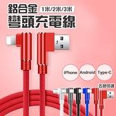 彎頭充電線 快充線 編織線 尼龍線 傳輸線 數據線 2A iphone android type-c L型 鋁合金 1米 1m