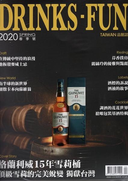 DRINKS.FUN TAIWAN 品酩誌 春季號/2020