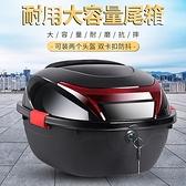 機車後備箱 電動摩托車後尾箱特大防抖加厚踏板車儲物工具箱通用