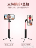自拍桿 自拍桿通用型迷你無線藍牙自排器三腳架適用華為蘋果x小米oppo手機 雙11