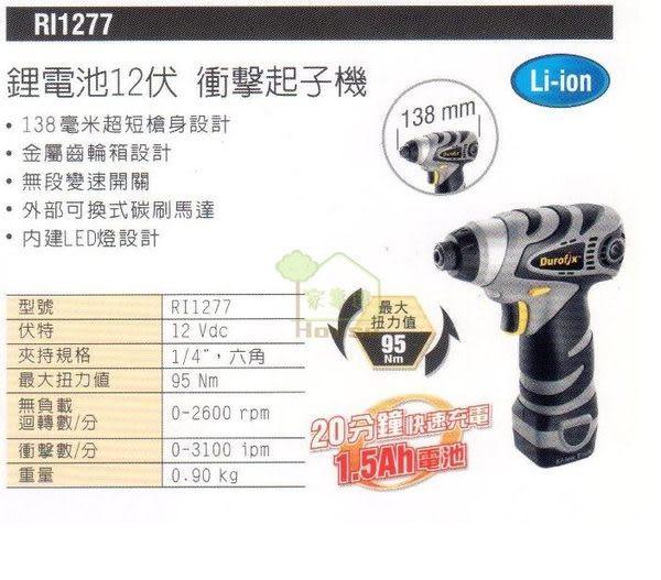 [家事達] 台灣 Durofix 德克斯12V 鋰電池衝擊起子機 RI1277 特價 含工具箱