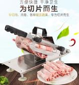 切片機手動切肉機家用切牛羊肉捲機凍肉切肉片機商用刨肉機 igo 一週年慶 全館免運特惠