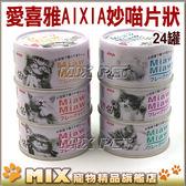 ◆MIX米克斯◆日本愛喜雅AIXIA.妙喵片狀【24罐裝】70克,這是片狀優選貓罐賣場,非樂妙喵