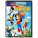 樂高超級英雄女孩 超級惡棍 DVD | OS小舖