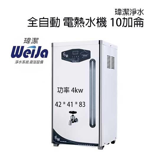 飲料店最愛豪星牌 HS-10GBL(40公升)雙溫開水機/飲水機/營業用