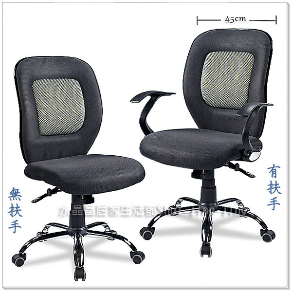 【水晶晶家具/傢俱首選】SB9277-3吉布森灰網布雙扶手中背氣壓辦公椅﹝右圖﹞