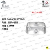 HELION-赫里翁 歐化不鏽鋼水槽 HLO-A083 (下崁專用)不鏽鋼0.7MM 台灣製造