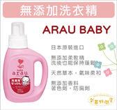 【Arau Baby】日本原裝進口 嬰兒用 無添加洗衣精 800ml