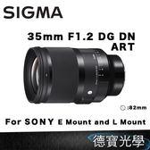 【預購】SIGMA 全新 35mm F1.2 DG DN Art for SONY E mount 和  L Mount 總代理公司貨 德寶光學