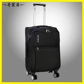 學生萬向輪拉桿箱女牛津布24寸行李箱28韓版旅行包22男軟登機箱子