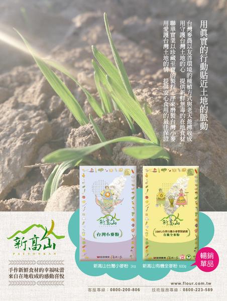 《聯華製粉》新高山台灣小麥粉/1kg {在地生產研磨}