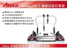 ||MyRack|| Atera Strada EVO 2 2台式 後拖式自行車架 背後架 自行車架 攜車架