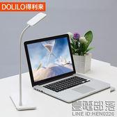 小蘋果可充電式LED小檯燈學習書桌臥室床頭讀書大學生閱讀用