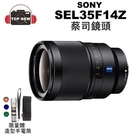 (贈鏡頭造型手電筒)SONY 索尼 SEL35F14Z 蔡司鏡頭 卡爾蔡司 定焦鏡頭 全片幅鏡頭 台南-上新