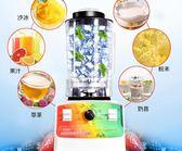 萃茶機商用冰沙機奶泡奶蓋機碎粹萃茶機奶茶店商用設備奶昔沙冰機 igo全館88折