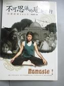 【書寶二手書T4/旅遊_GFM】不可思議的瑜伽旅行:印度修業265天_阮淑英