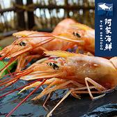 【阿家海鮮】阿根廷天使紅蝦2kg盒(約30~40Pcs) L1蝦 刺身蝦 天使紅蝦 急速冷凍 刺身級 煎炸 川燙
