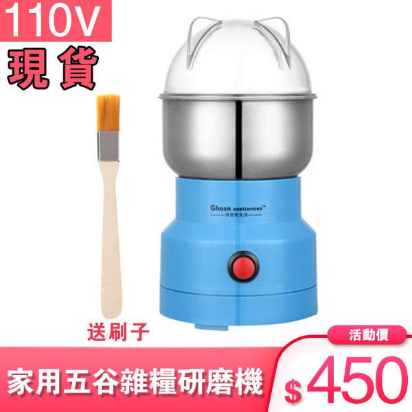 24H現貨研磨機110v磨粉機粉碎機五谷雜糧電動磨粉機家用研磨機中材咖啡打粉機【快速出貨】